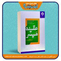 عقیده میسر در پرتو قرآن و سنت